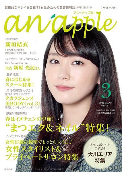 新垣結衣_550.jpg