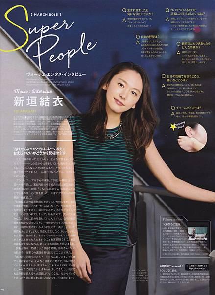 新垣結衣_564.jpg
