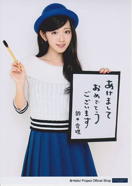 鈴木愛理_1040.jpg
