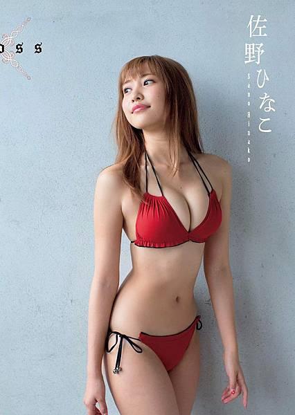佐野ひなこ_428.jpg