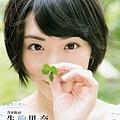 生駒里奈_120.jpg