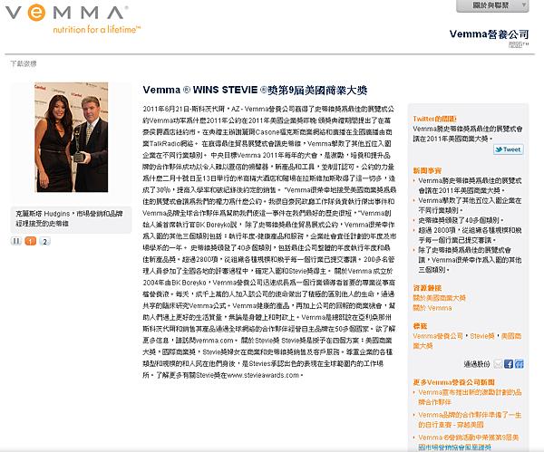 Vemma R WINS STEVIE R獎第9屆美國商業大獎   Vemma營養公司   pitchengine.com