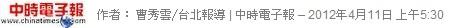 中時電子報20120411