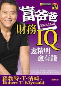 富爸爸財務IQ.jpg
