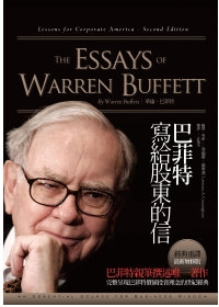 巴菲特寫給股東的信.jpg