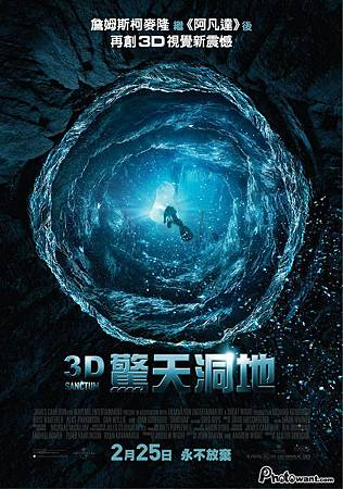 3D驚天動地-1