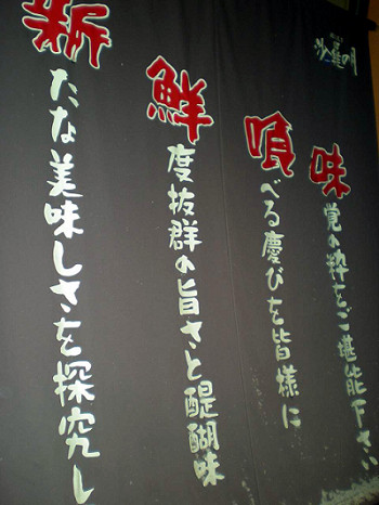 Hokkadio-3.jpg