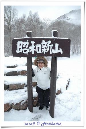 我在昭和新山