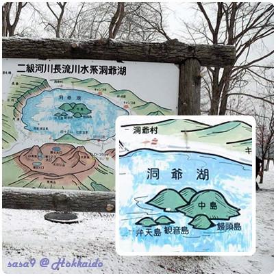 洞爺湖示意圖