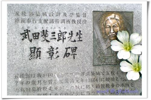 在五稜郭公園的武田斐三郎彰顯碑