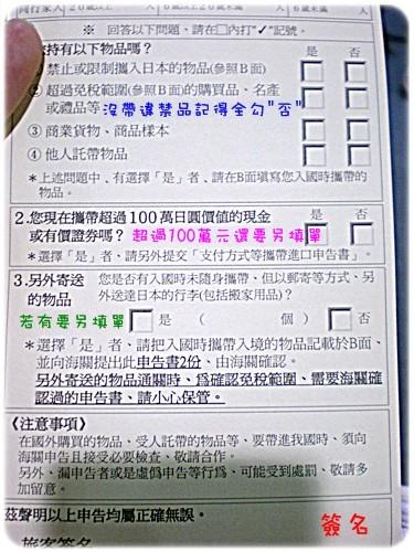 日本入境單2