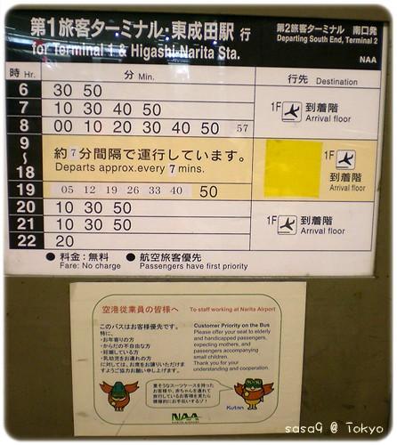 接駁車時刻表