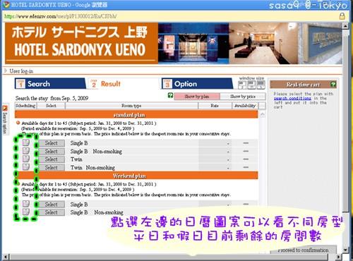 HOTEL SARDONYX UENO-5