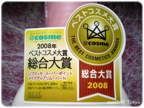 2008大賞-1