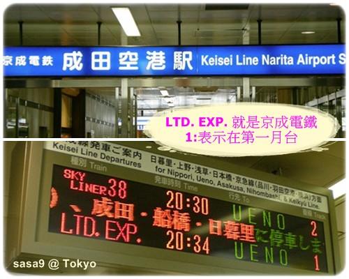 京成電鐵4