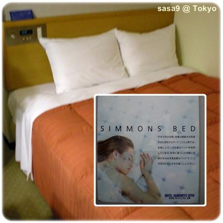 HOTEL SARDONYX UENO房間介紹1
