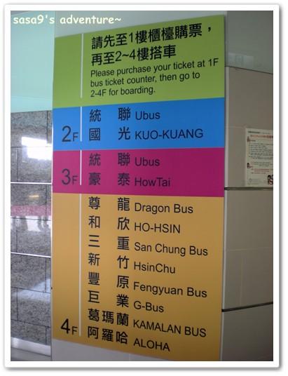 台北轉運站5