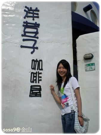 洋荳子咖啡屋