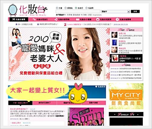 化妝台春季園遊會-1