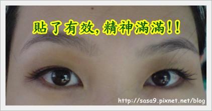假睫毛初體驗-3