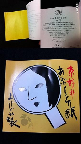 藝妓娃娃限定柚子吸油面紙.jpg