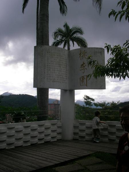 日月潭 (86).JPG