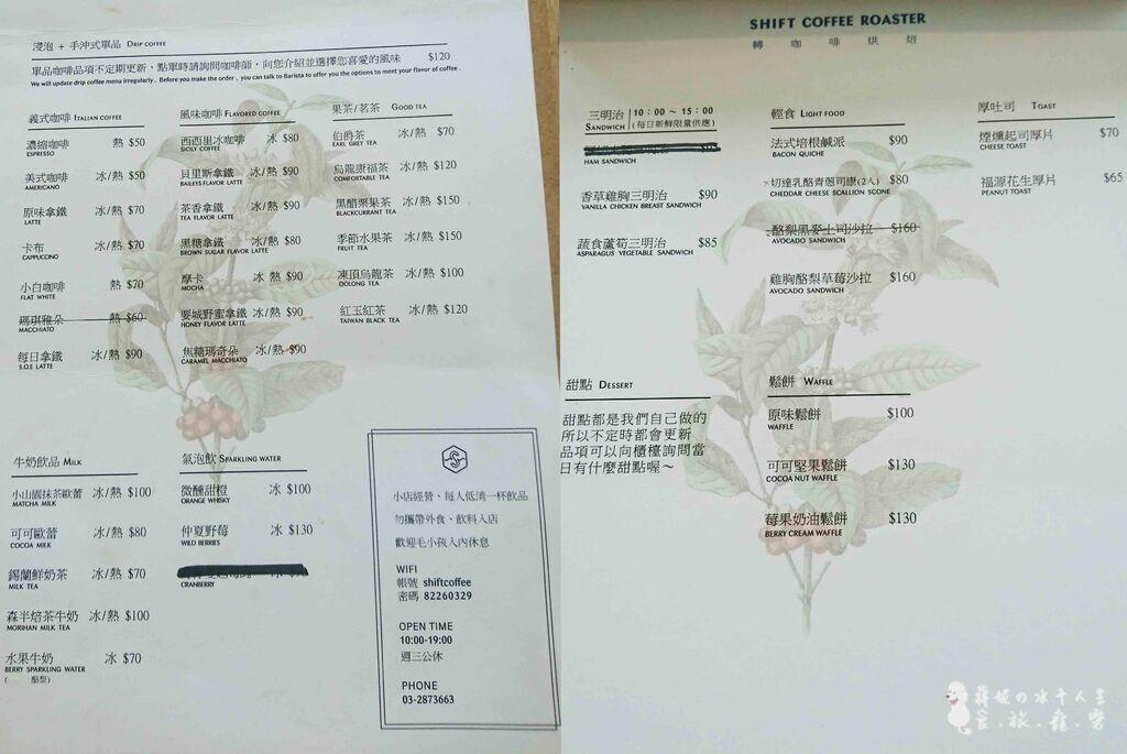 轉咖啡烘焙桃園高鐵焙青埔國小早午餐輕食咖啡館menu.jpg