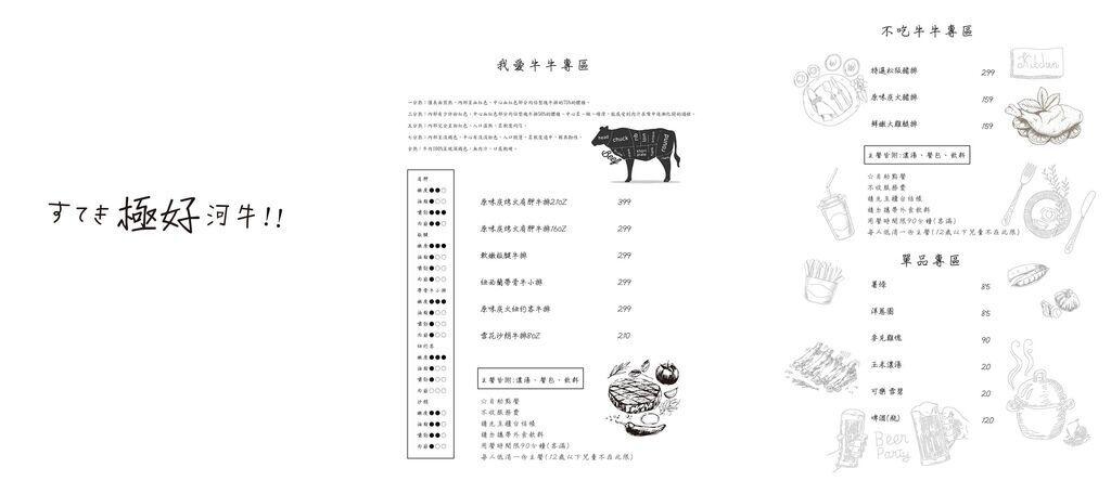 6極好河牛 青埔美食牛排菜單menu