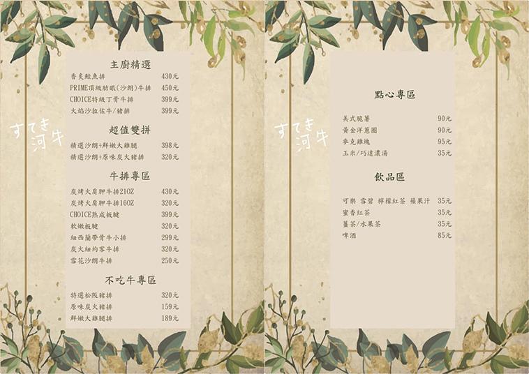 極好河牛菜單menu青埔美食牛排.jpg