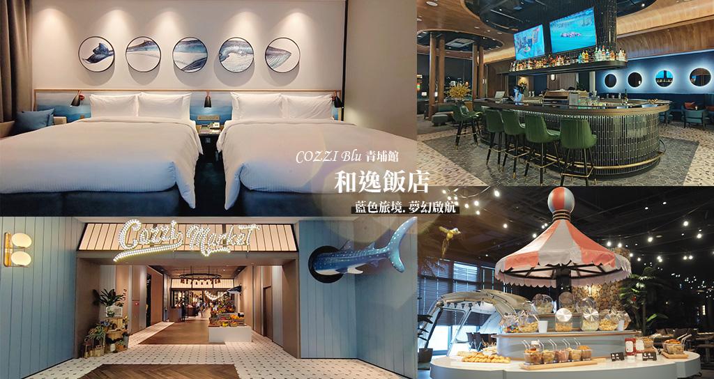 和逸飯店桃園館青埔高鐵美食Cozzi blu海洋飯店xpark水族館.jpg