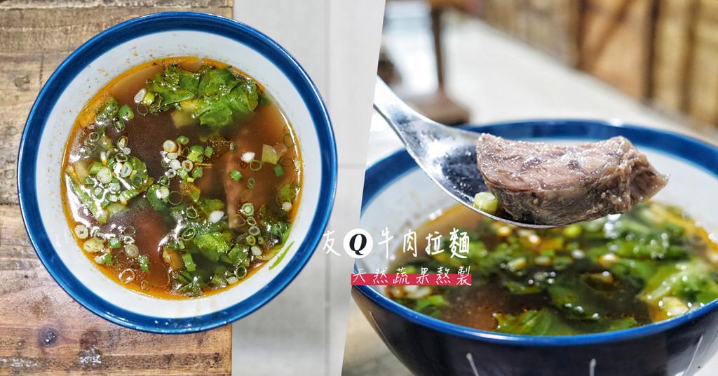 友Q牛肉拉麵青埔美食XPARK新光影城桃園高鐵美食