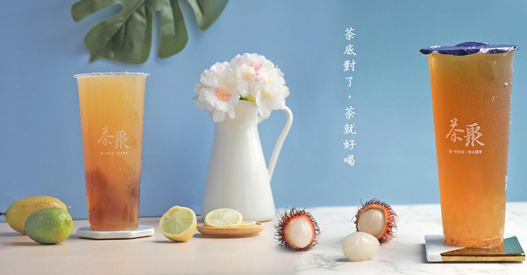 茶聚青埔店桃園高鐵美食手搖飲