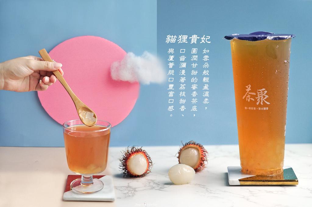 茶聚青埔美食桃園高鐵貓貍貴妃
