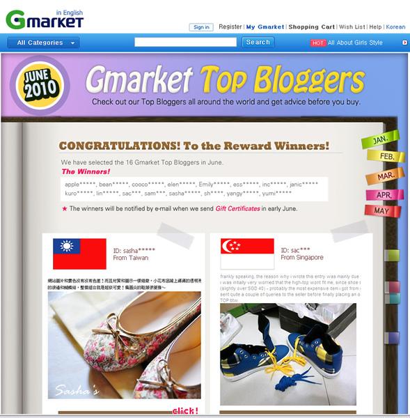 gmarket_topblogger.jpg