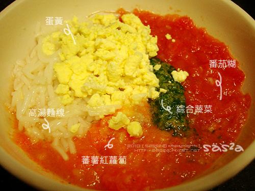 蕃茄蔬菜蛋黃麵