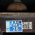 東清村野銀26號