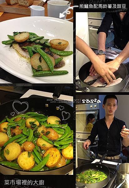 煎鱸魚配馬鈴薯及甜豆
