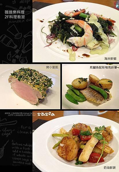 菜市場裡的大廚四道料理教學