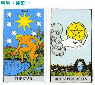 星星 +錢幣一