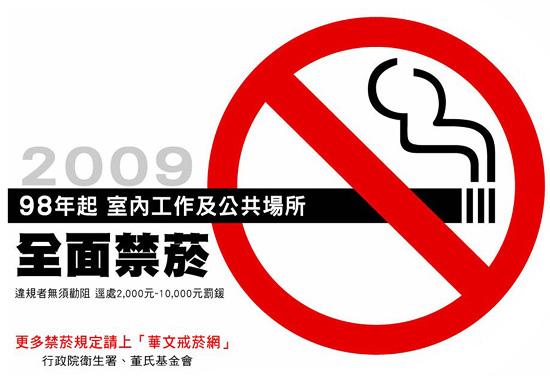 室內工作及公共場所全面禁菸