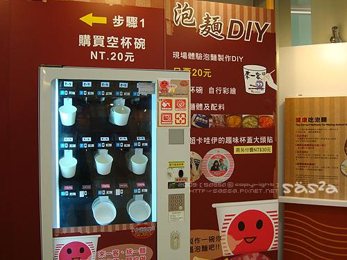 夢時代泡麵DIY展
