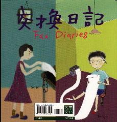 照片取用自 張妙如/徐玫怡合著 交換日記 的封面