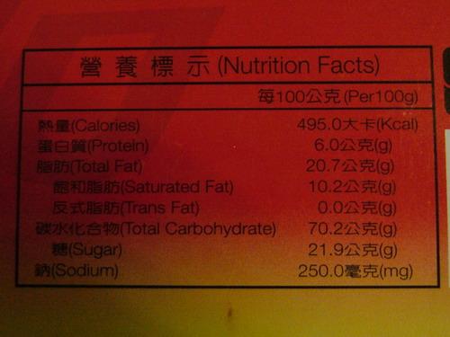 可口奶滋營養標示