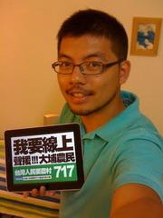 2010年底新北市淡海選區議員候選人王鐘銘