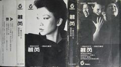 蘇芮首張同名專輯的卡帶封面