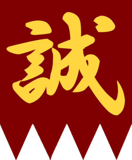 Shinsengumi_flag.png