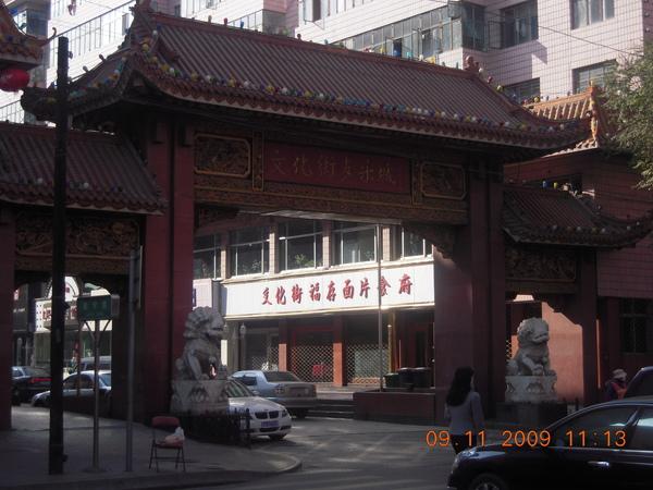 一出來就有個文化街~這是他的牌樓!.jpg