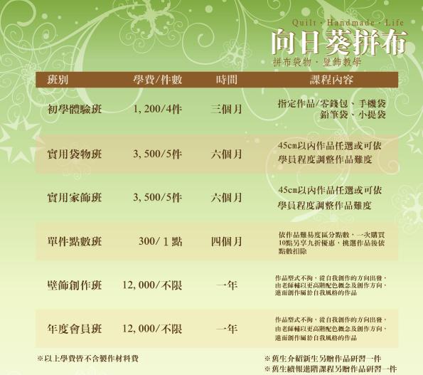 2010年課程表