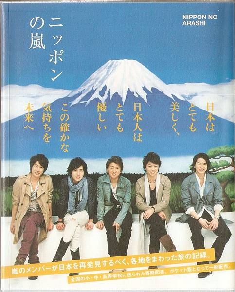 2011JP嵐-01.jpg