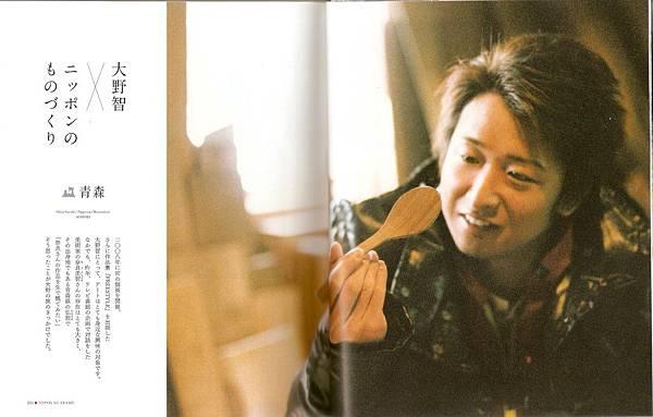 2011JP嵐-03.jpg